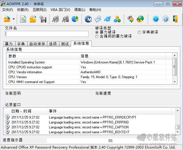 aoxppr 中文绿色破解版v2.4(附注册码)