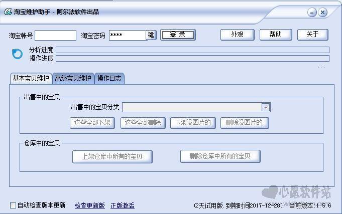 阿尔法淘宝维护助手软件 v1.5.7 免费版