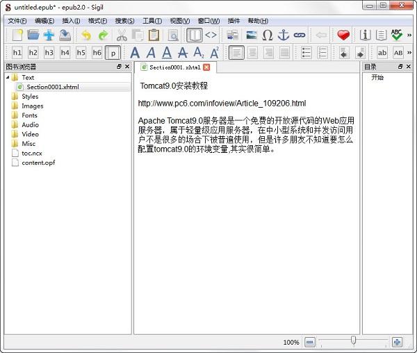 Sigil(EPUB电子书编辑器) v0.9.9最新版