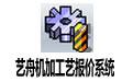 艺舟机加工艺报价系统单机版 v16.2 官方版