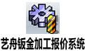 艺舟钣金加工报价系统 v4.3 官方版