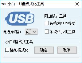 如何修复U盘使用