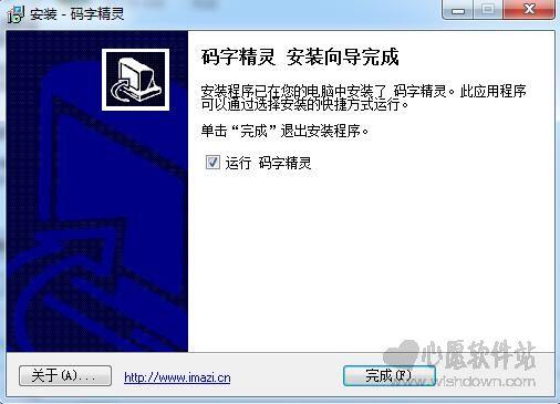码字精灵(小说写作助手)v5.5 官方正式版_wishdown.com