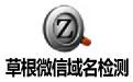 草根微信域名检测工具 v8.0 官方版