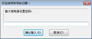 帐号助忆器 V1.02 绿色版