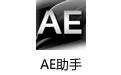 AE助手 6.0最新版