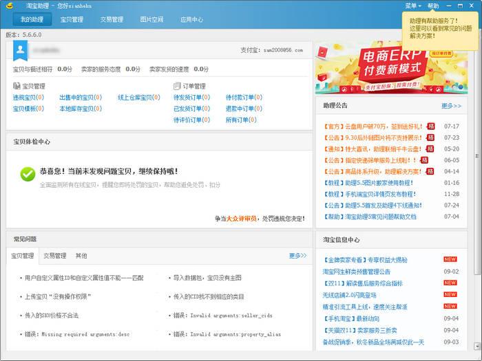 淘宝助理最新版V6.2.3.0官方版_wishdown.com