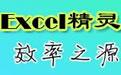罗刚君E灵(Excel插件) v7.0 免费版