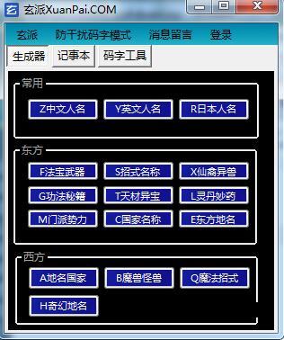 玄派网络小说生成器 V20121128.1 绿色免费版