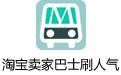 淘宝卖家巴士刷人气 v1.0.2 官方最新版