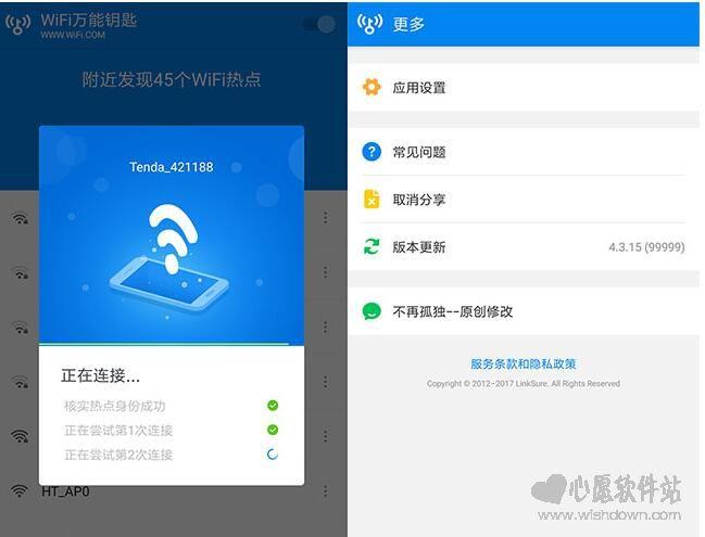WiFi万能钥匙国际版 v4.3.16 去广告版