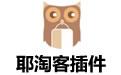 耶淘客插件 v2017.12.24