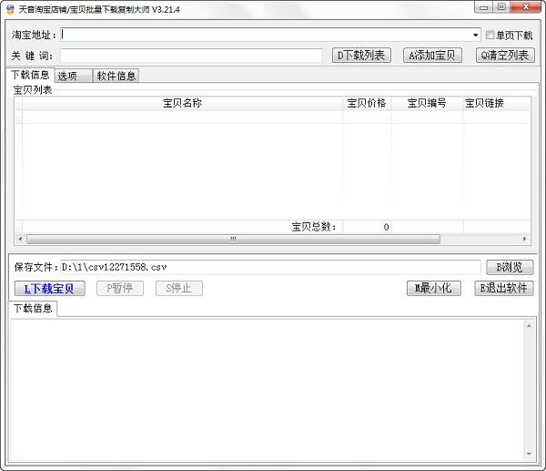 天音淘宝复制软件 v3.23免费版