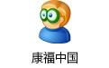 康福中国破解版|康福中国(cf视频聊天)下载v6.8.391中文版-心愿下载