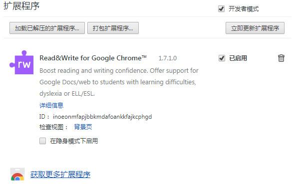 Read Write Chrome插件 v1.7.10官方版