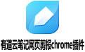 有道云笔记网页剪报chrome插件 v1.1.0官方版