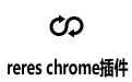 reres chrome插件 v1.8.1官方版