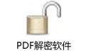 PDF解密软件 v2.1 绿色版