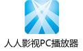 人人影视PC播放器 V2.0.4官方电脑版