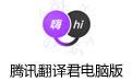腾讯翻译君电脑版 v2.8.6.2 pc最新版