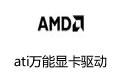 ati万能显卡驱动 v2017官方版