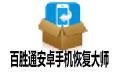 百胜通安卓手机恢复大师免费版 V5.0.9.1 免费版