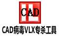 CAD病毒VLX专杀工具 v3.0绿色版