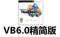 VB6.0精简版 中文版