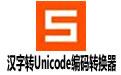 汉字转Unicode编码转换器 绿色版
