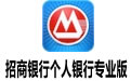 招商銀行個人銀行專業版 v7.5.0官方版