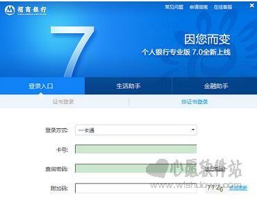 招商银行个人银行专业版v7.5.0官方版_wishdown.com