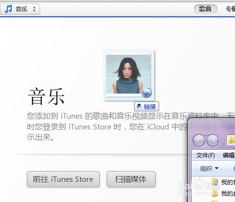 iTunes使用方法