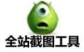 全站截图工具 绿色版【将网站页面完整截图】