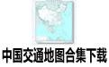 中國交通地圖合集下載 高清版