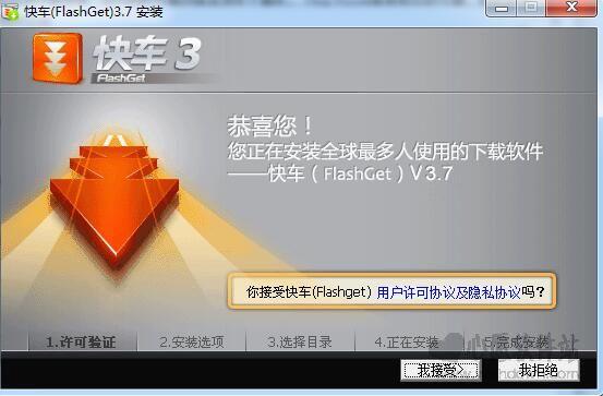 快车FlashGetV3.7.0.1223 官方中文版_www.rkdy.net