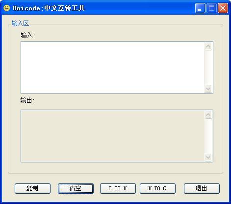 汉字转Unicode编码转换器绿色版_wishdown.com