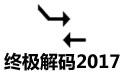 终极解码2018春节版 官方最新版