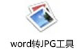 word转JPG工具 2.0最新版