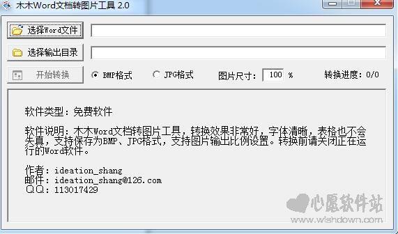 word转JPG工具2.0最新版_wishdown.com