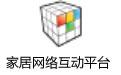 家居网络互动?#25945;?72xuan4D装修设计软件) 3.0.5绿色版