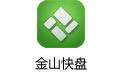 金山快盘 v5.4.16.11 官方正式版