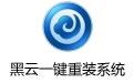 黑雲一鍵重裝系統 3.6.0.0 官方版