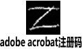 adobe acrobat注册码 7.0 Professional 官方简体中文版