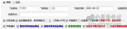 12306订票助手电脑版v14.3.1.0 绿色版_wishdown.com