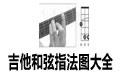 吉他和弦指法图大全 PDF格式【吉他基础技巧练习】