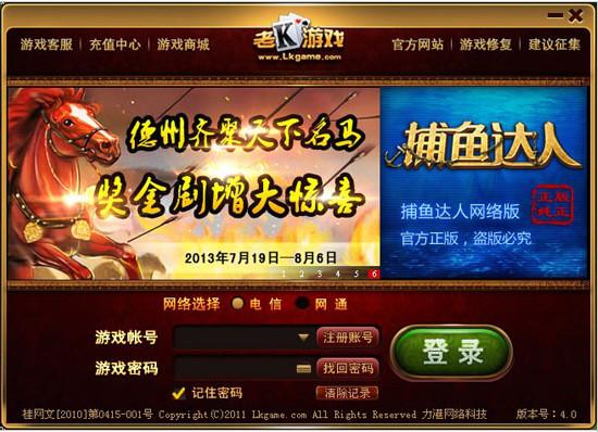 老k游戏大厅v4.0.2052官方正式版_wishdown.com
