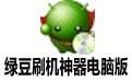 綠豆刷機神器電腦版 v6.1官方最新版