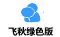 飞秋绿色版 v5.1.160704 官方版