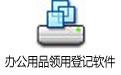 办公用品领用登记软件 2.0绿色版