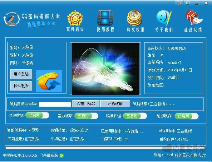QQ密码破解器8.1 绿色版_wishdown.com